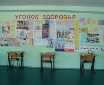 Уголок здоровья в школе - повышение уровня охраны здоровья