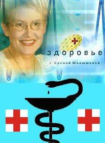«Здоровье» с Еленой Малышевой